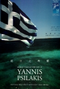 Η Ελλάδα μέσα από τα μάτια του Γιάννη Ψιλάκη